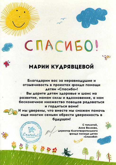 https://maria-kudryavtseva.ru/wp-content/uploads/2013/12/1-3.jpg