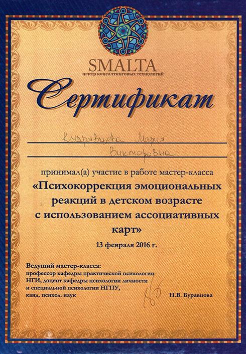 https://maria-kudryavtseva.ru/wp-content/uploads/2013/12/11.jpg