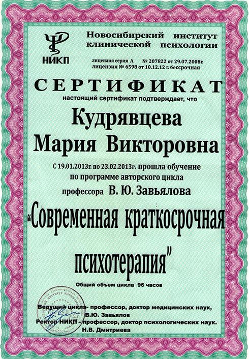 https://maria-kudryavtseva.ru/wp-content/uploads/2013/12/13.jpg