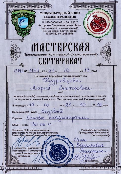 https://maria-kudryavtseva.ru/wp-content/uploads/2013/12/18.jpg