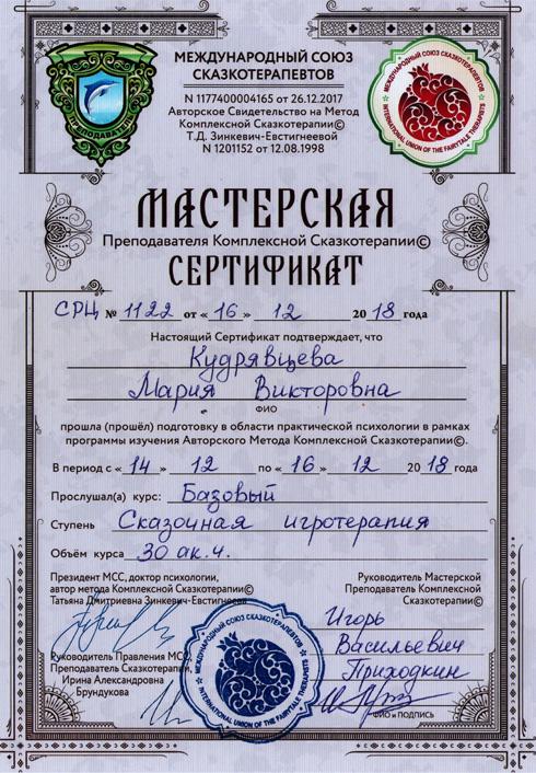 https://maria-kudryavtseva.ru/wp-content/uploads/2013/12/19.jpg