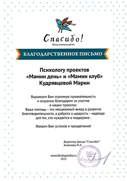 https://maria-kudryavtseva.ru/wp-content/uploads/2013/12/2-2.jpg