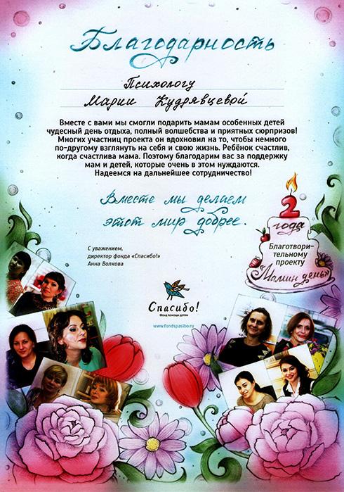 https://maria-kudryavtseva.ru/wp-content/uploads/2013/12/3-3.jpg