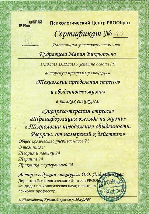 https://maria-kudryavtseva.ru/wp-content/uploads/2013/12/4-1.jpg