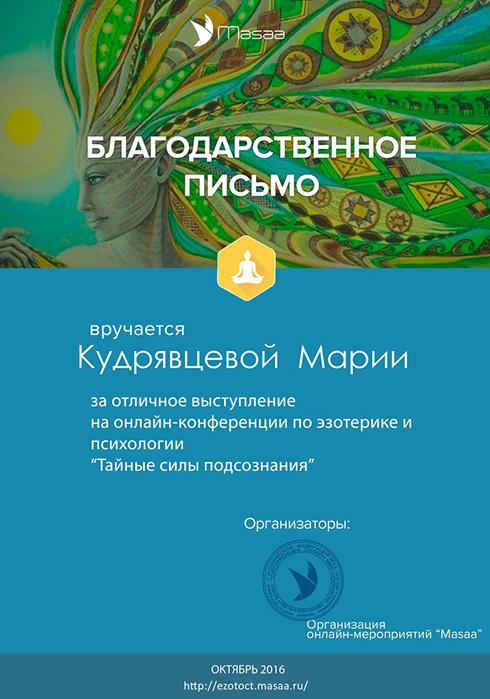 https://maria-kudryavtseva.ru/wp-content/uploads/2013/12/4-2.jpg