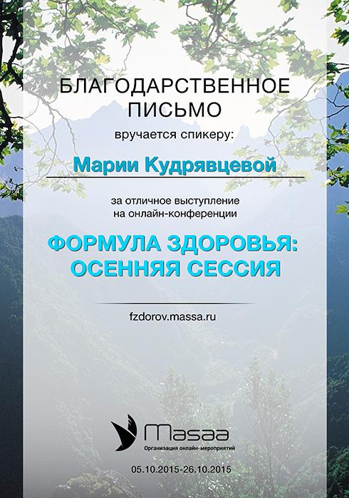 https://maria-kudryavtseva.ru/wp-content/uploads/2013/12/5-2.jpg