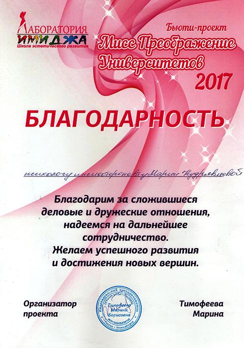 https://maria-kudryavtseva.ru/wp-content/uploads/2013/12/6-2.jpg