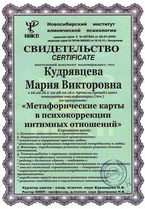 https://maria-kudryavtseva.ru/wp-content/uploads/2013/12/7-1.jpg