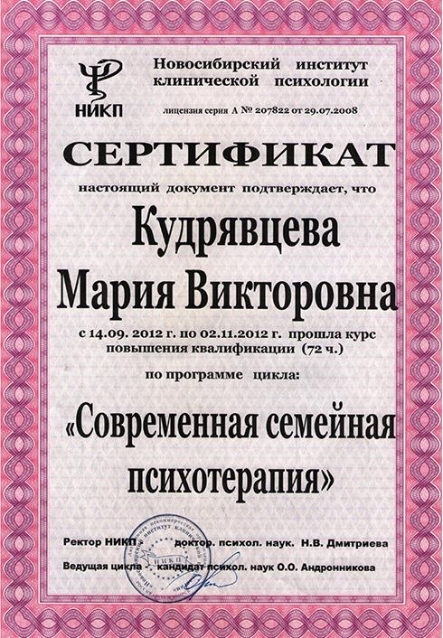 https://maria-kudryavtseva.ru/wp-content/uploads/2013/12/8-1.jpg