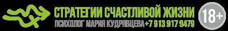 Советы психолога Марии Кудрявцевой