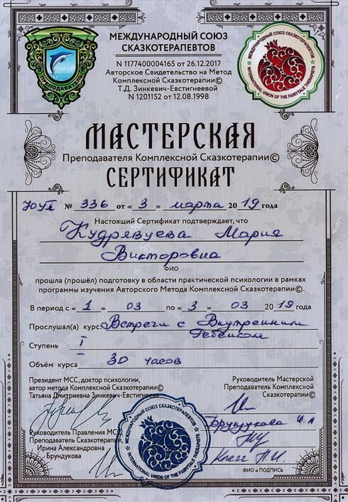 https://maria-kudryavtseva.ru/wp-content/uploads/2013/12/s1.jpg