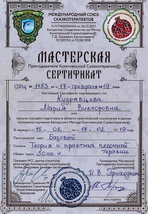 https://maria-kudryavtseva.ru/wp-content/uploads/2013/12/s2.jpg