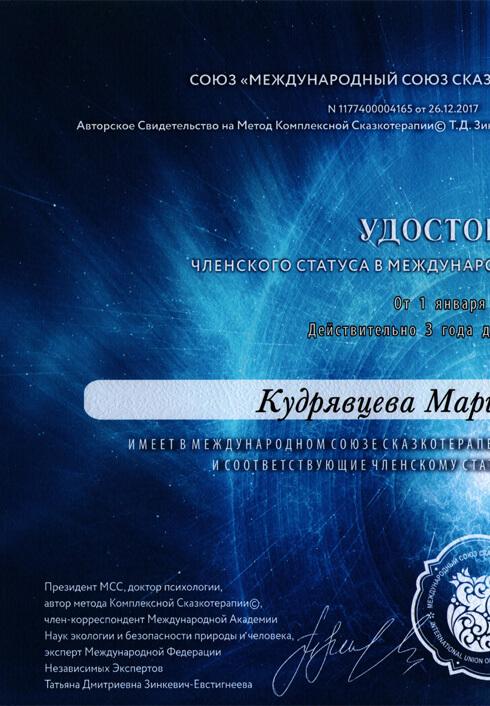 https://maria-kudryavtseva.ru/wp-content/uploads/2013/12/s3.jpg